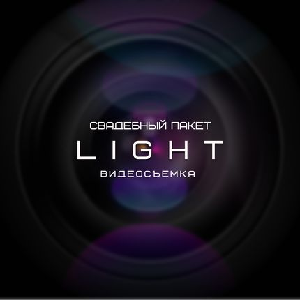 Видеосъемка - пакет Light, 6 часов