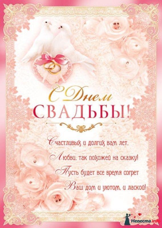 Поздравление на свадьбу друзьям короткое
