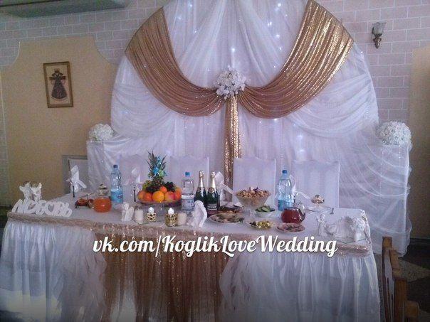 Золотые пайетки в оформлении свадьбы!! - фото 10678992 Оформитель KoglikArtWedding