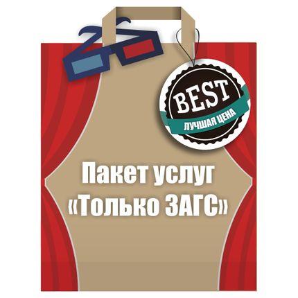 """Видеосьёмка """"Только  ЗАГС"""""""