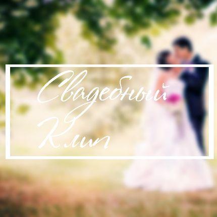 Свадебный клип (3-8 минуты)