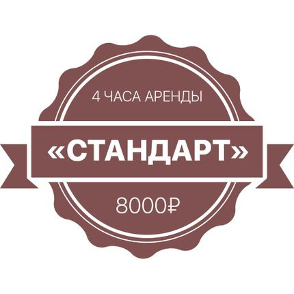 """Аренда фотокабины - пакет """"Стандарт"""", 4 часа"""