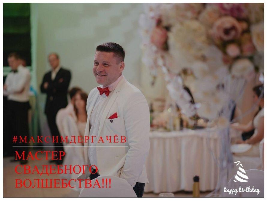 #свадьба #Дергачевмаксим #ведущий #ведущийнасвадьбу #тамада #тамаданасвадьбу #МаксимДергачёв #москва #владимир #суздаль - фото 11854052 Ведущий Максим Дергачёв