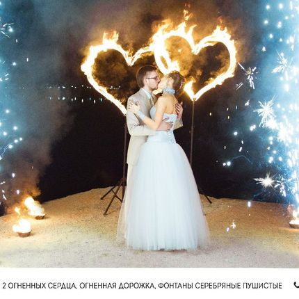 Два огненных сердца и дорожка из фонтанов