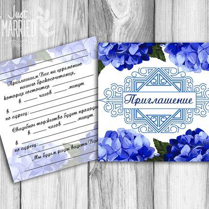 Приглашение-открытка на свадьбу, цена за 1 шт