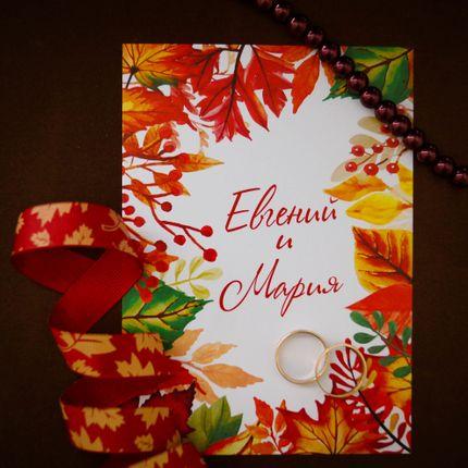 """Приглашения """"Осенний вальс"""", цена за 1 шт"""
