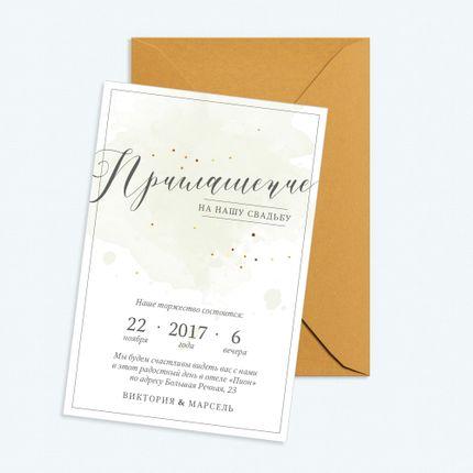 Шампанское - пригласительная карточка