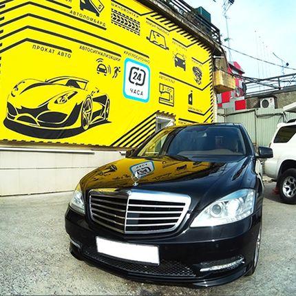 Аренда авто для вашей свадьбы Mercedes Benz S500 2011