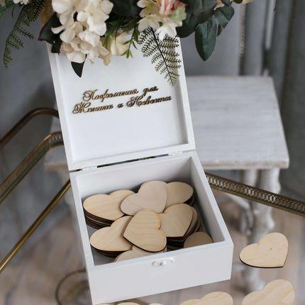 Свадебная шкатулка для пожеланий