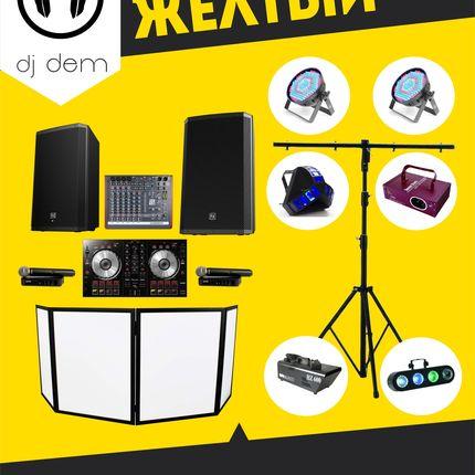 """DJ на свадьбу + оборудование - пакет """"Жёлтый"""", 5 часов"""