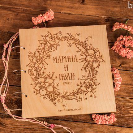 Книга пожеланий из дерева с цветочным узором