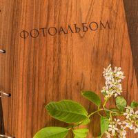 Фотоальбом с деревянной обложкой из грецкого ореха