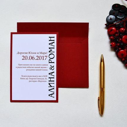 Пригласительный и конверт, цена за 1 шт