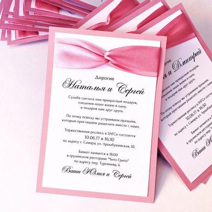 Приглашение на свадьбу, цена за  шт
