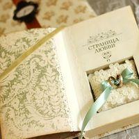 Кружевная подушечка для колец внутри книги