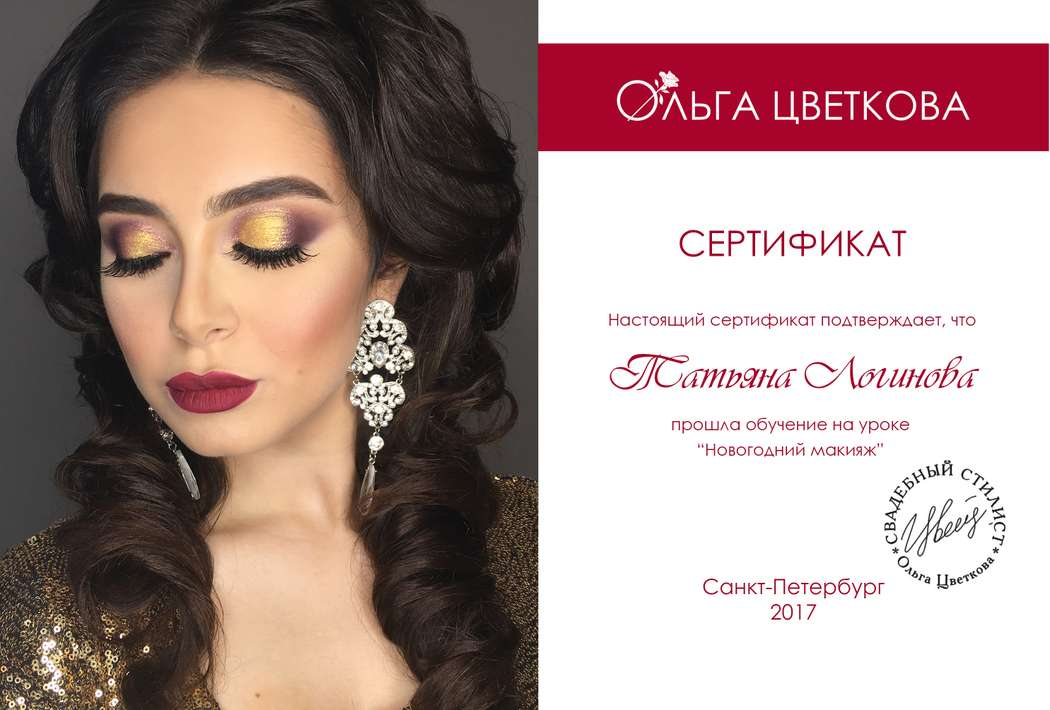 сертификат на макияж в подарок фото спб гвардия это