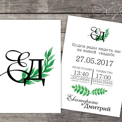 Свадебное приглашение на фактурной бумаге, цена аз 1 шт