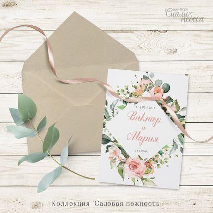 Садовая нежность - приглашение