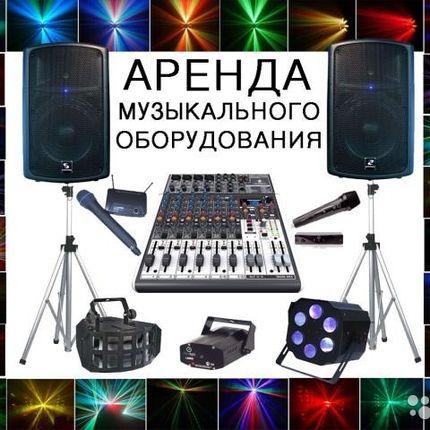Аренда комплекта оборудования на праздник