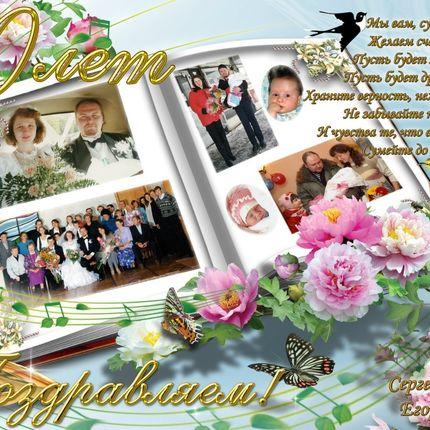 Поздравительный плакат А1