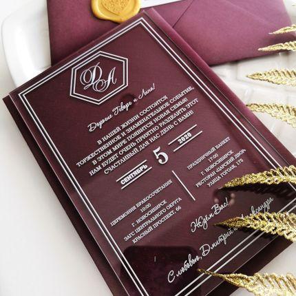 Прозрачные приглашения в конверте с печатью