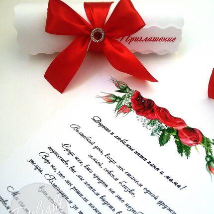 Приглашение-свиток с цветной печатью