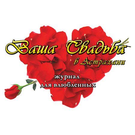 """Фото 514554 в коллекции Мы - Журнал """"Ваша свадьба в Астрахани"""""""