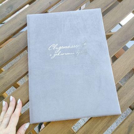 Папка-обложка для свидетельства о браке А4