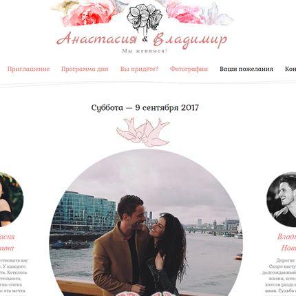 Свадебный сайт (Дизайн №3)