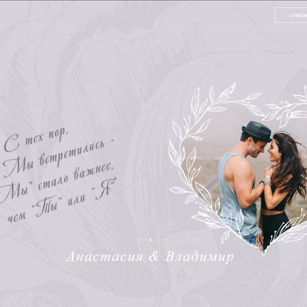 Свадебный сайт (Дизайн №4)