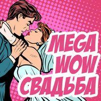 """Проведение свадьбы - пакет """"Мега"""""""