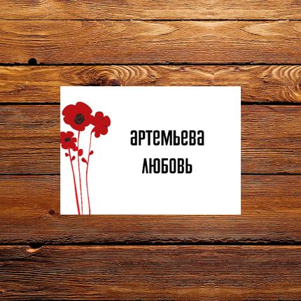 """Рассадочная карточка - коллекция """"Маки"""""""