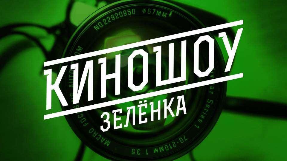Фото 15965970 в коллекции Как выглядит проект - Киношоу Зелёнка