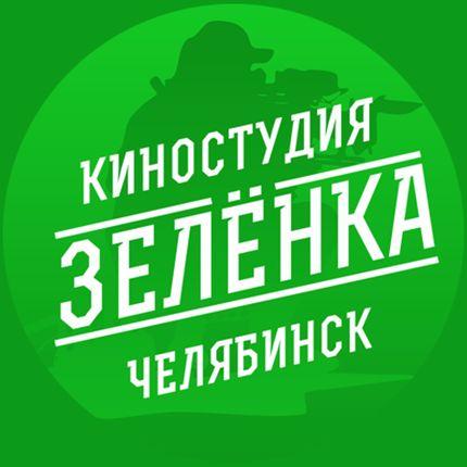 "Кино-аттракцион ""Зелёнка"""