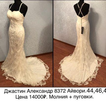 Платье Justin Alexander