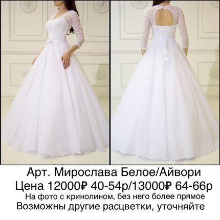 Новое свадебное платье до 66 размера