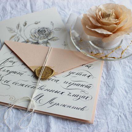 """Пригласительный на свадьбу """"Стихи любимой"""""""