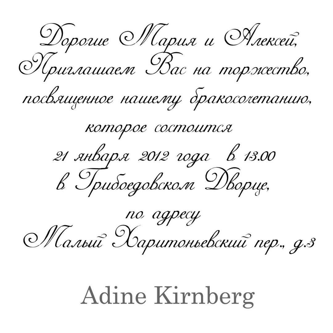 Октябрь днем, подписываем открытку на свадьбу красивым шрифтом