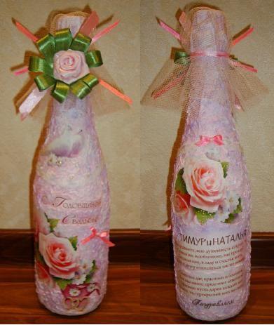 Фото 532943 в коллекции Мои фотографии - Декорирование бутылок