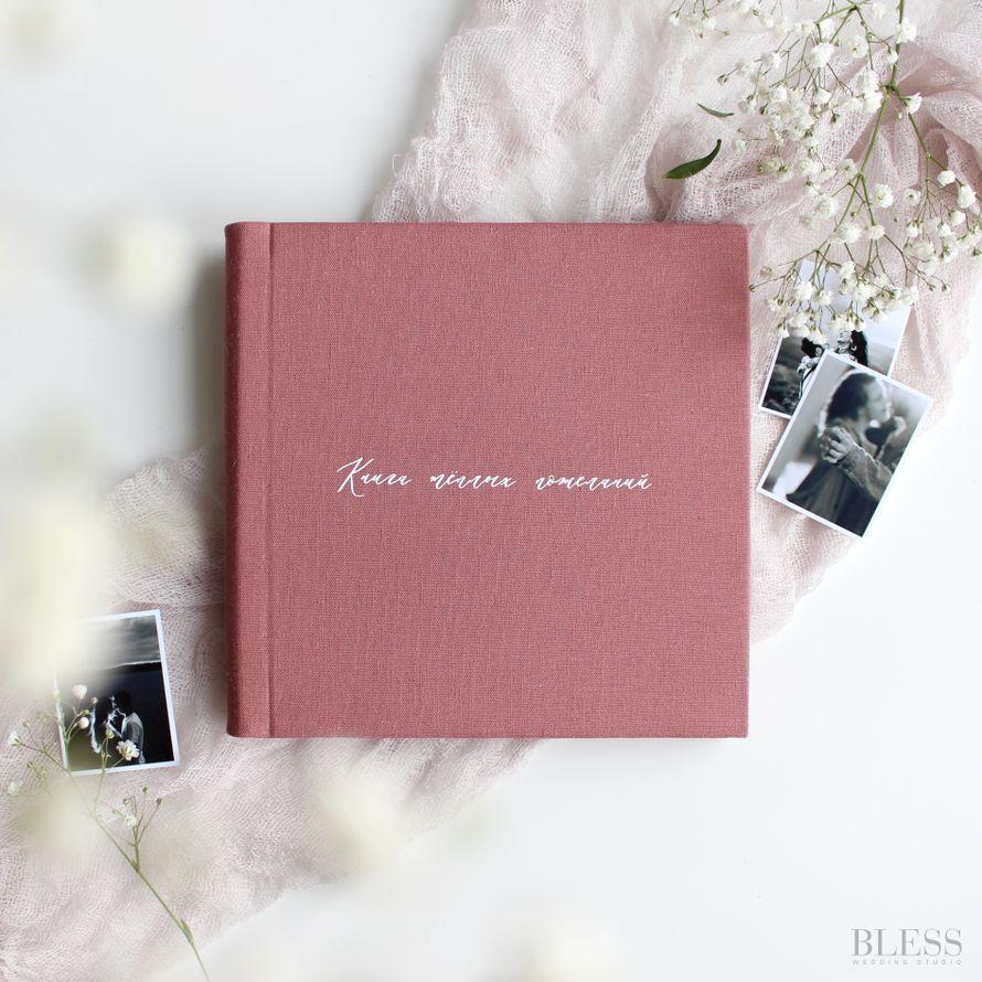 Книга тёплых пожеланий