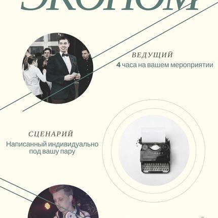 """Проведение свадьбы - пакет """"Эконом"""""""