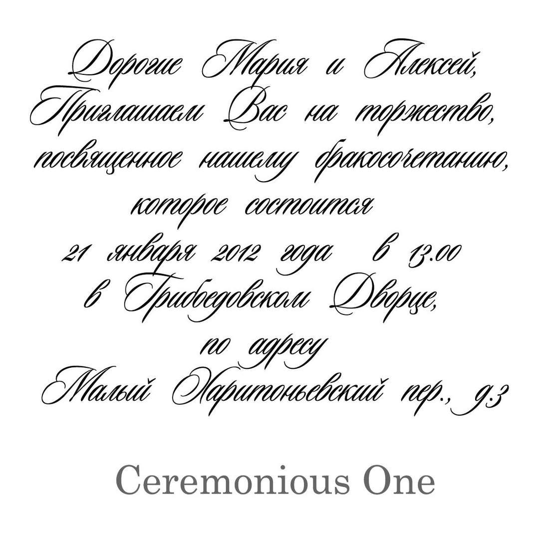 Стихи, красивый шрифт текста для открытки