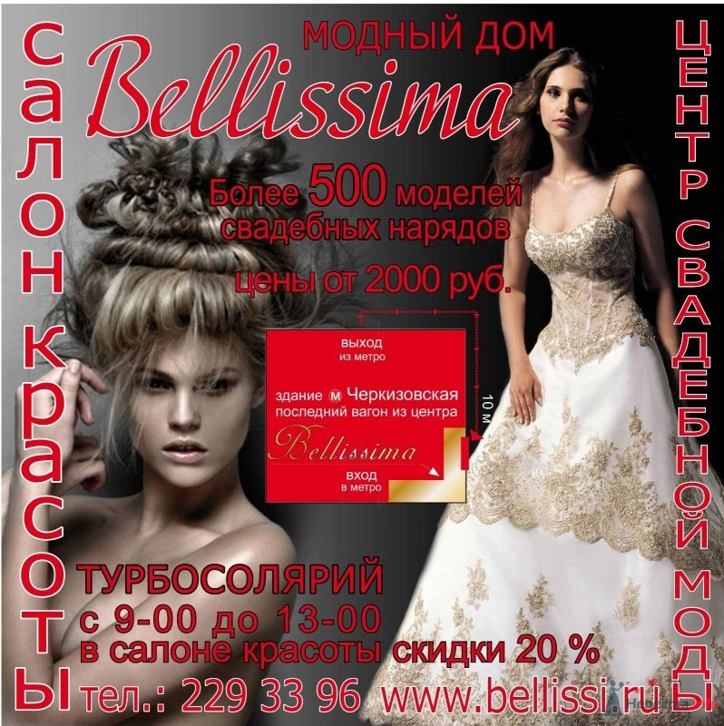 Фото 47051 в коллекции центр  свадебной  моды  BELLISSIMA - Bellissi