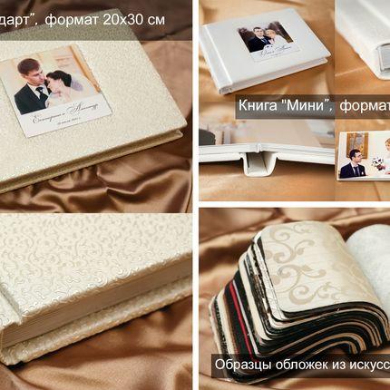 Свадебные и семейные фотокниги