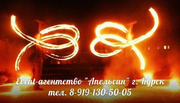 Ну очень зажигательное файер шоу в Курске. - фото 17253708 Ведущий торжеств Анатолий Андросов