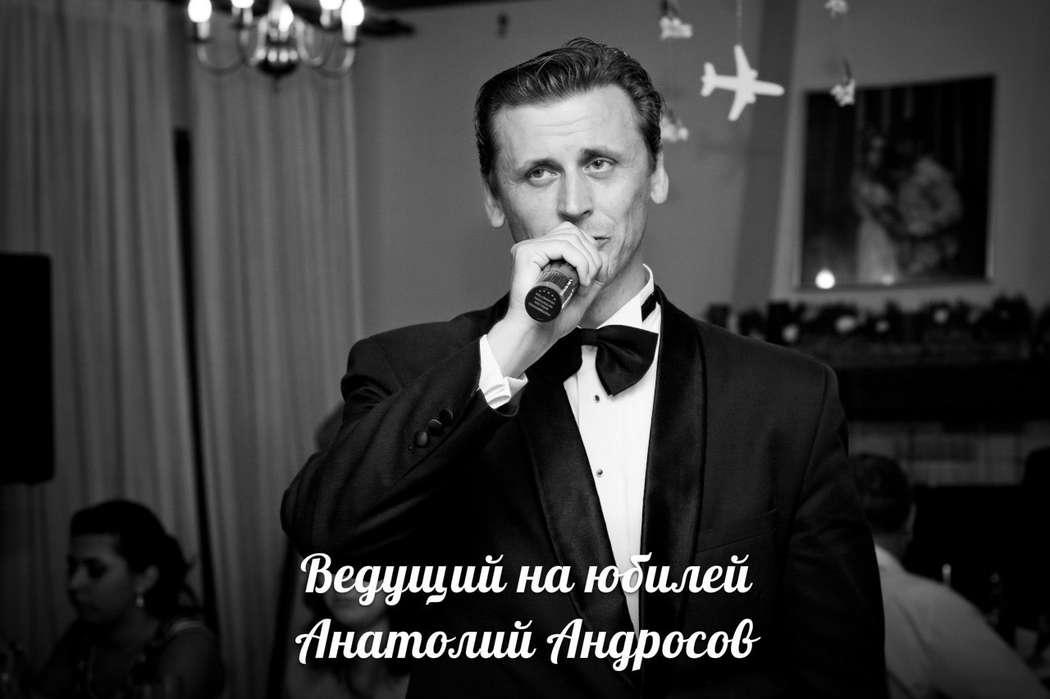 Песня в подарок на юбилее. - фото 17253776 Ведущий торжеств Анатолий Андросов