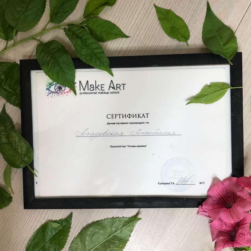 Фото 17706782 в коллекции Мои сертификаты - Визажист Анастасия Ачадовская