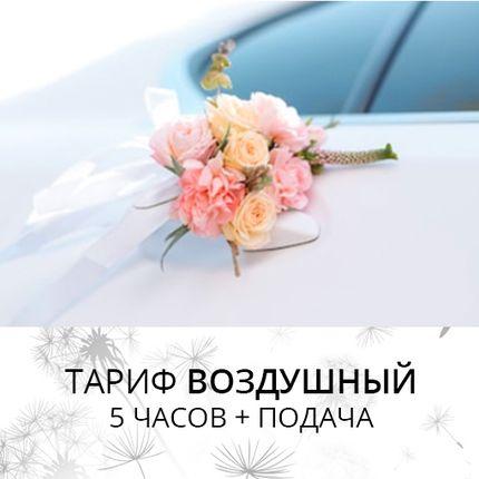 Аренда авто премиум класса с водителем - тариф Воздушный