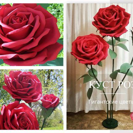 Композиция гигантских роз