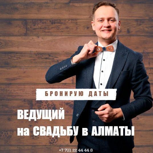 Ведущий на Свадьбу в Алматы Доронин - фото 17933250 Ведущий на свадьбу Алмат